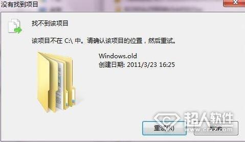 windows.old可以删除吗?windows.old文件的删除方法