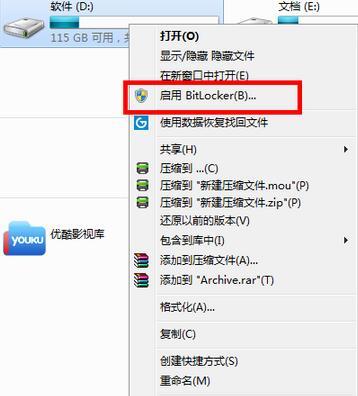 win7系统,磁盘加密,Win7系统的磁盘怎样加密,Win7系统磁盘加密办法