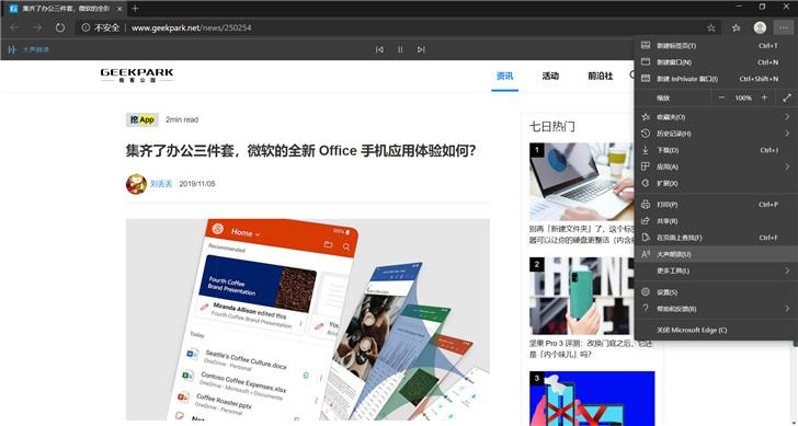 Win10 Edge浏览器