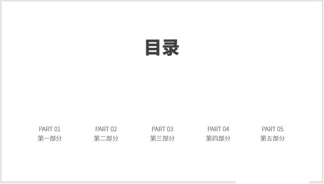 PPT设计简洁的图标并列式目录