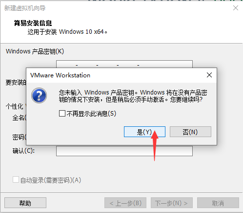 VMware Workstation 15安装Win10 1909