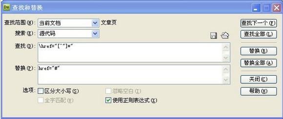 Dreamweaver网页设计中的正则表达式使用方法教程