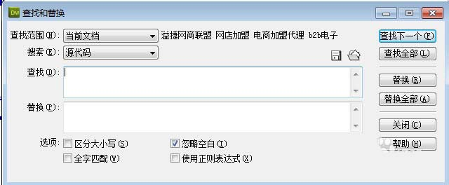 dreamweaver中的正则表达式使用方法