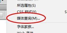Dreamweaver媒体查询命令的使用方法