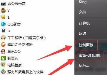 Win7系统电脑禁止更改默认打印机的设置方法步骤
