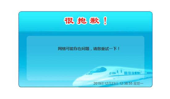 12306崩了?部分用户反映无法购票 网友集体炸锅