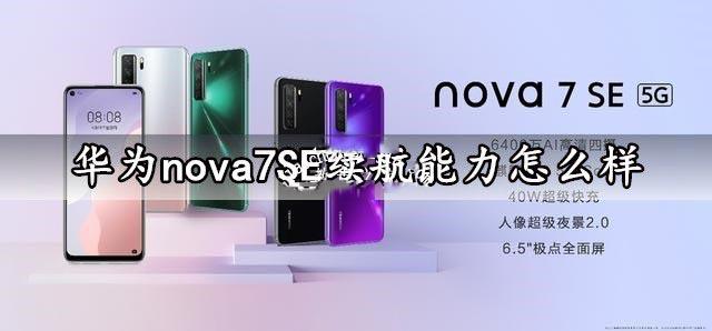 华为nova7 SE手机续航能力怎么样?华为nova7 SE续航能力评测