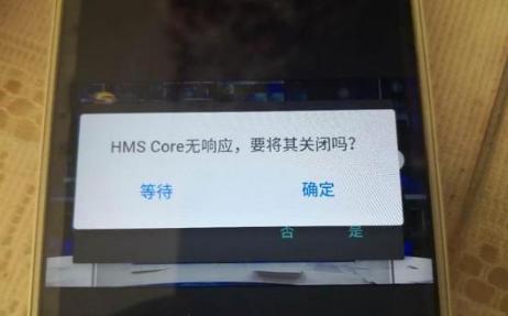魅族hms是什么鬼 魅族手机出现hms怎么办2