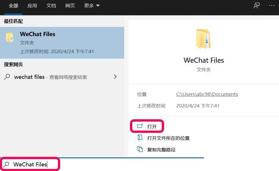 Win10系统怎么快速清理微信缓存? Win10电脑删除微信储存文件的三种方法