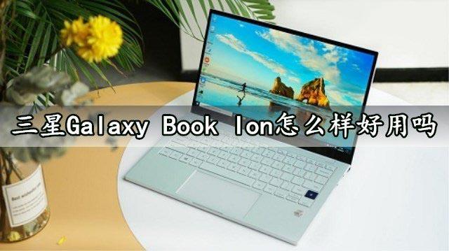 三星Galaxy Book lon笔记本怎么样?三星Galaxy Book lon笔记本评测