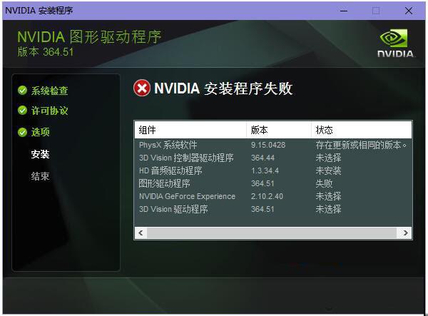 """Win10/7系统显卡驱动无法安装提示""""Nvidia安装程序失败""""解决方法"""