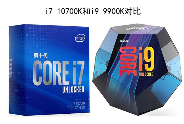 i7-10700K和i9-9900K哪个好?Intel酷睿i7 10700K和i9 9900k性能对比评测