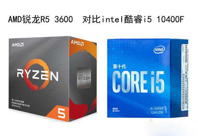 R5 3600和i5 10400F哪个好?锐龙R5 3600和酷睿i5 10400F性能对比评测