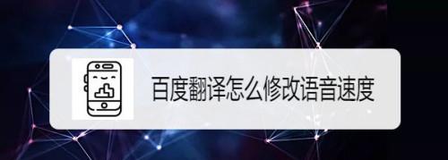 百度翻译app怎么调整置语音速度? 百度翻译设置翻译速度的教程