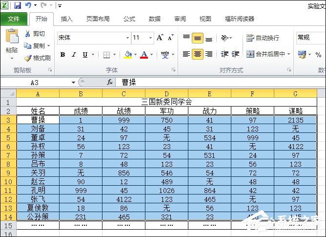 Excel表格如何隔行填充颜色?Excel表格底色隔行填充方法教程