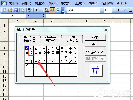 Excel表格如何输入同心圆?