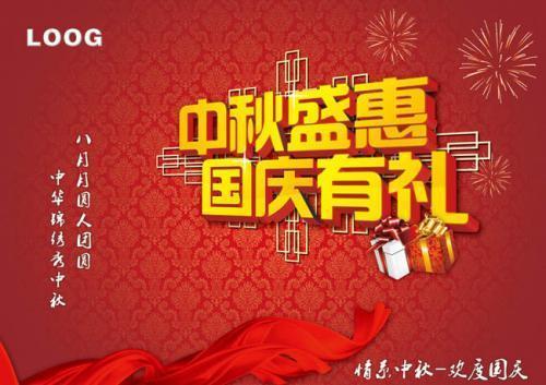 国庆节微信公众号活动分享,如何做好十一国庆节微信公众号活动