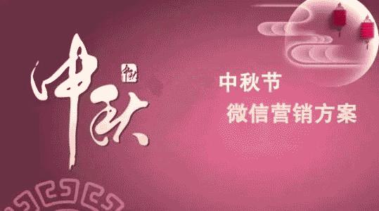 中秋节微信公众号吸粉活动,几个关于中秋节微信活动的策划方法