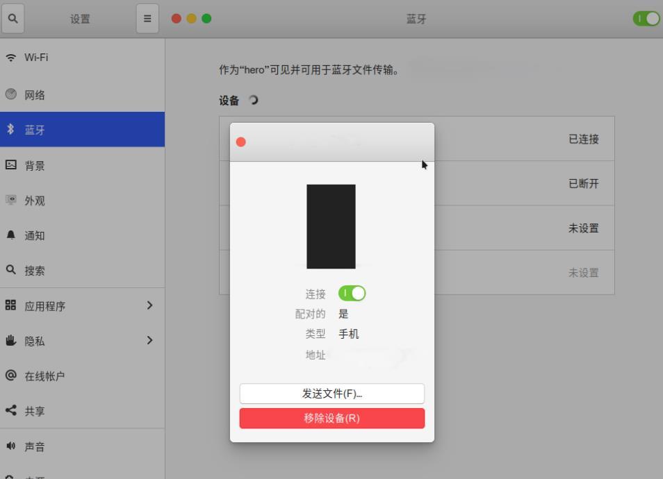 ubuntu20.04怎么使用蓝牙连接手机互传文件?ubuntu连接蓝牙手机传文件的技巧
