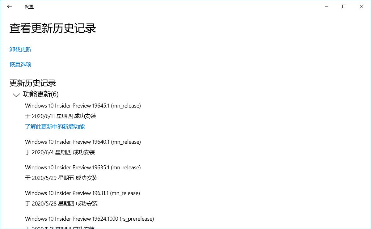 Win10 Dev预览版Build 20150手动更新教程