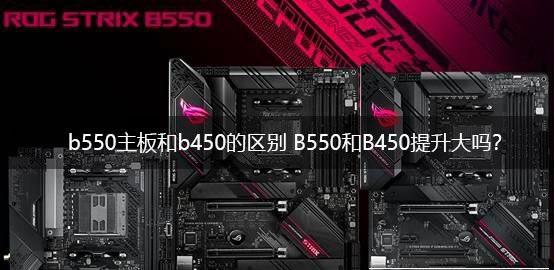 b550主板和b450主板哪个好?电脑b550主板和b450主板区别介绍