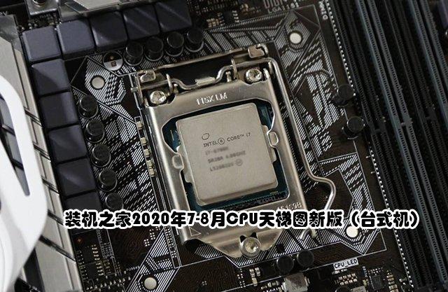 CPU性能高低怎么看?2020年7-8月台式机电脑CPU天梯图新版