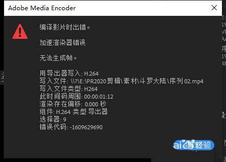 Premiere渲染视频出错提示无法生成帧的解决方法教程