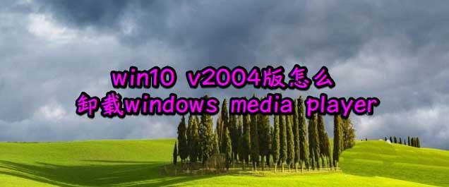 win10 v2004版卸载自带的media player播放器的方法