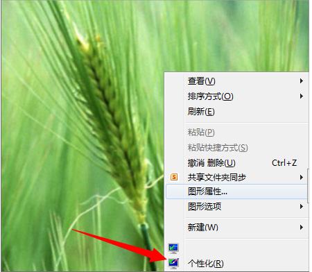 Win7旗舰版配色方案basic怎么改?Win7系统旗舰版配色方案改回basic的方法
