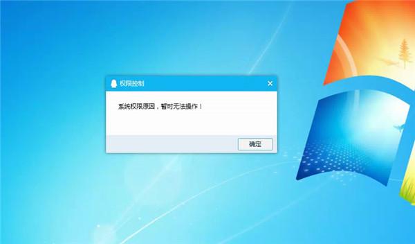 """Win10系统提示""""QQ远程系统权限原因,暂时无法操作""""的解决方法"""
