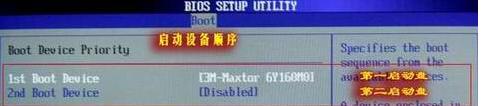 Win10重装系统后进BIOS设置硬盘启动顺序的方法