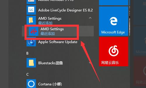 新版amd显卡驱动怎么设置高性能?AMD显卡最新驱动设置教程