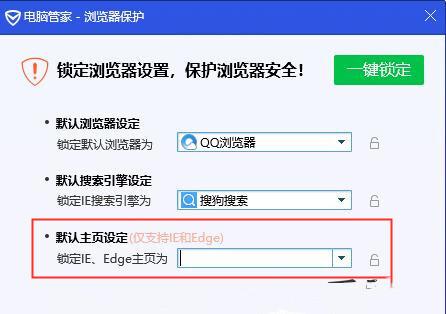 Edge浏览器被搜狗浏览器篡改的解决方法