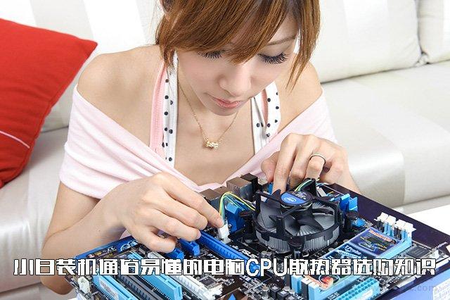 CPU散热器怎么选?通俗易懂的水冷、风冷CPU散热器选购知识
