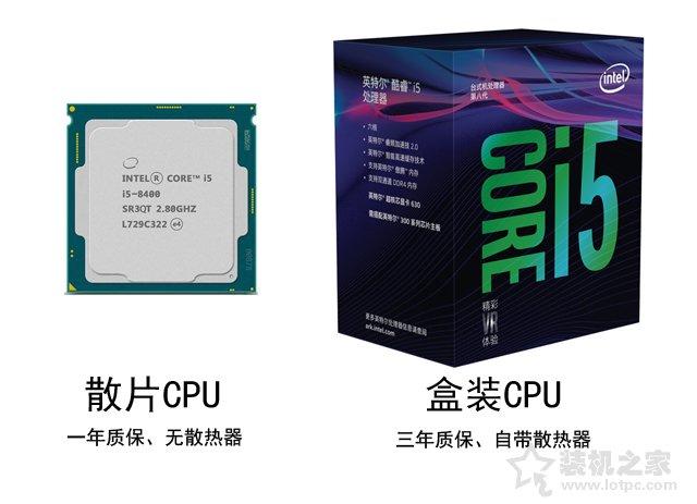 CPU散片是什么意思?盒装CPU和CPU散装的区别知识科普
